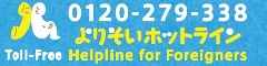 Helpline for foreigners
